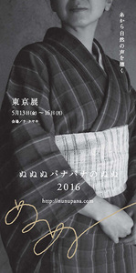 nunupana_2016_tokyo-thumb-150x300-2853.jpg